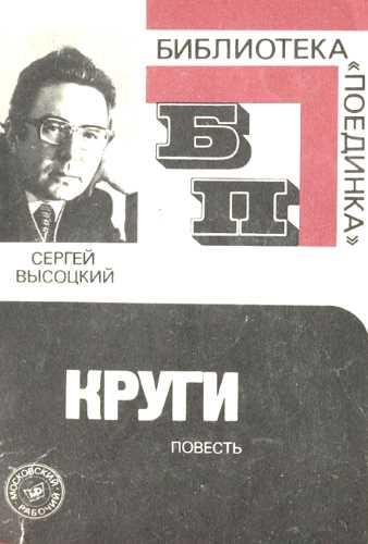 Сергей Высоцкий. Круги