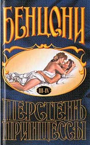 Жюльетта Бенцони. Перстень принцессы. Книги 3 и 4