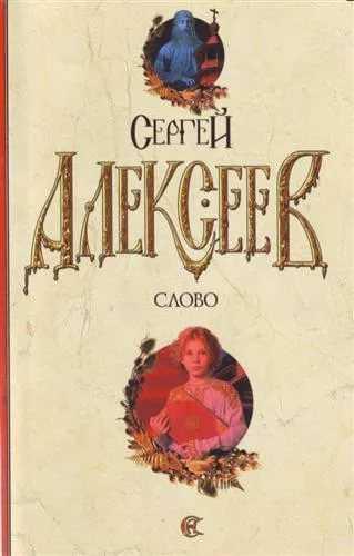 Сергей Алексеев. Слово