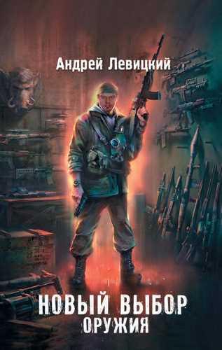 Андрей Левицкий. Новый выбор оружия (Серия S.T.A.L.K.E.R.)
