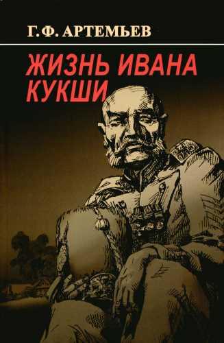 Геннадий Артемьев. Жизнь Ивана Кукши