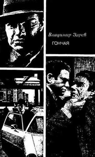 Владимир Зарев. Гончая