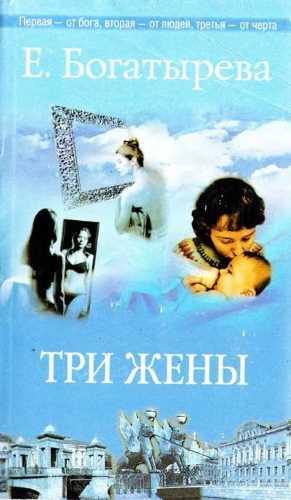 Елена Богатырева. Три жены