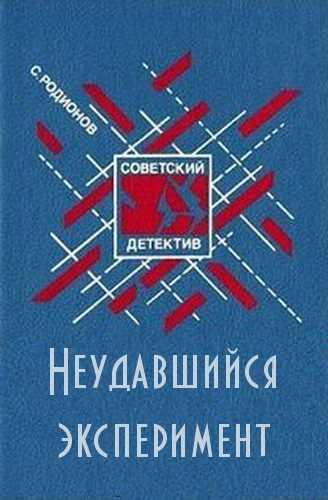 Станислав Родионов. Неудавшийся эксперимент