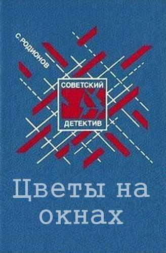 Станислав Родионов. Цветы на окнах
