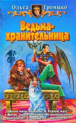 Ольга Громыко. Мир Белории 2. Ведьма-хранительница