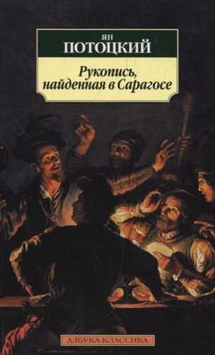 Ян Потоцкий. Рукопись, найденная в Сарагосе
