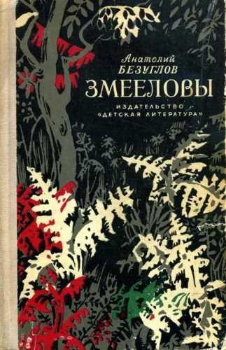 Анатолий Безуглов. Змееловы