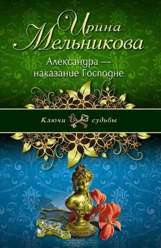 Ирина Мельникова. Александра - наказание Господне