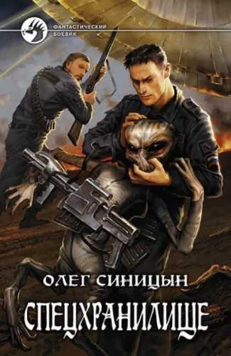 Олег Синицын. Спецхранилище