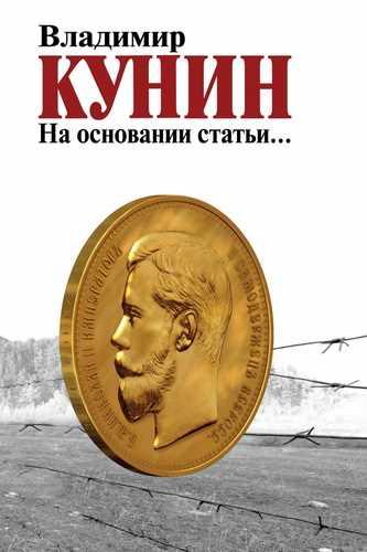 Владимир Кунин. На основании статьи...
