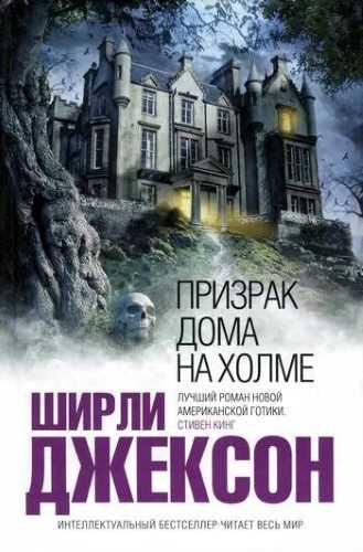 Ширли Джексон. Призрак дома на холме