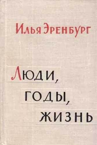 Илья Эренбург. Люди, годы, жизнь