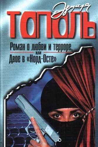 Эдуард Тополь. Роман о любви и терроре или Двое в «Норд-Осте»