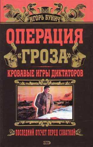 Игорь Бунич. Операция «Гроза», или «Ошибка в третьем знаке»