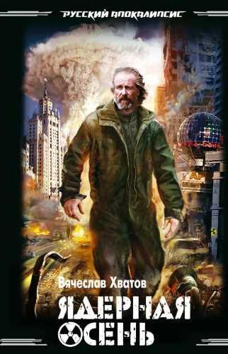 Вячеслав Хватов. Ядерная осень