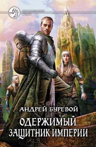 Андрей Буревой. Одержимый 2. Защитник Империи