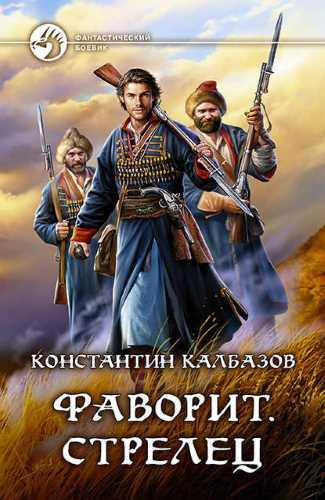 Константин Калбазов. Фаворит. Стрелец