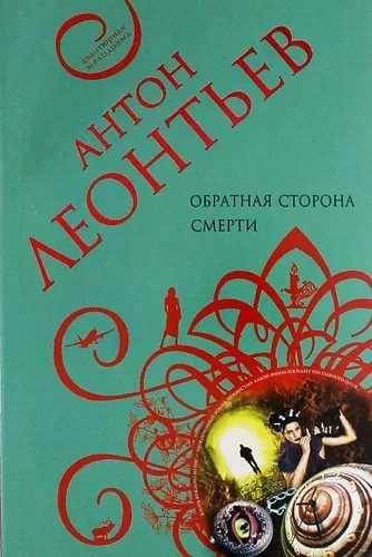 Антон Леонтьев. Обратная сторона смерти