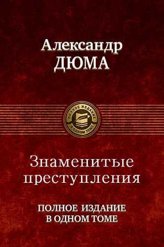Александр Дюма. Знаменитые преступления