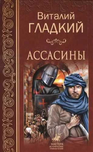 Виталий Гладкий. Ассасины