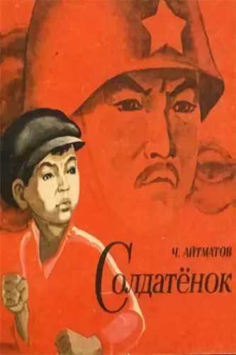 Чингиз Айтматов. Солдатенок