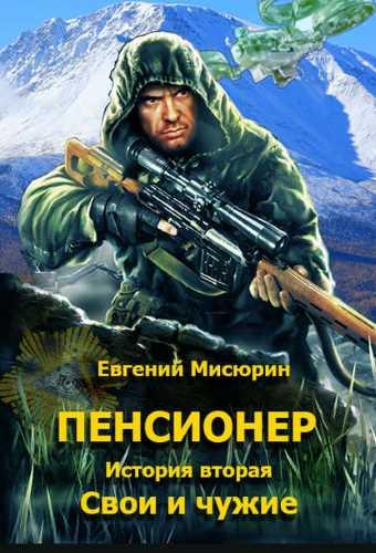 Евгений Мисюрин. Пенсионер. История 2. Свои и чужие