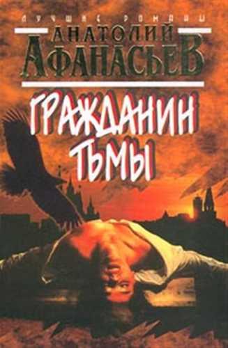 Анатолий Афанасьев. Гражданин тьмы