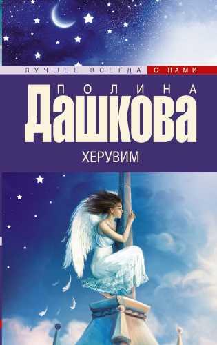 Полина Дашкова. Херувим
