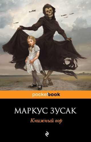 Маркус Зузак. Книжный вор