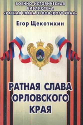 Егор Щекотихин. Ратная слава Орловского края