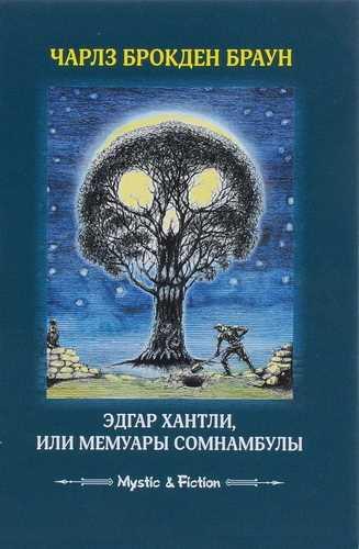 Чарльз Браун. Эдгар Хантли, или мемуары сомнамбулы
