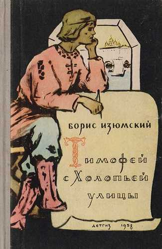 Борис Изюмский. Тимофей с холопьей улицы
