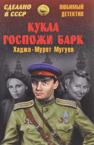 Хаджи-Мурат Мугуев. Кукла госпожи Барк