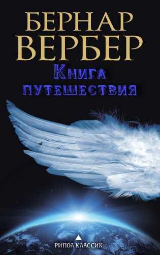 Бернард Вербер. Книга путешествия