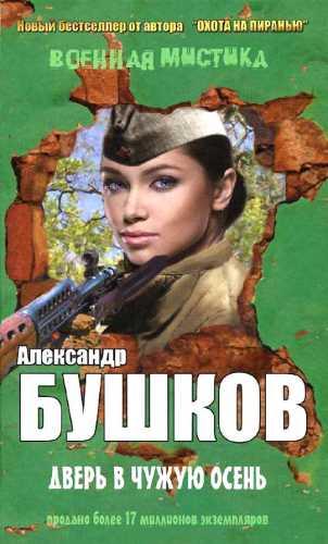 Александр Бушков. Дверь в чужую осень