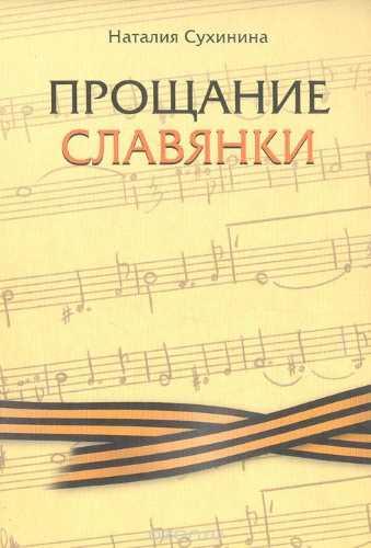 Наталия Сухинина. Прощание славянки