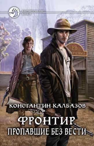 Константин Калбазов. Фронтир. Пропавшие без вести