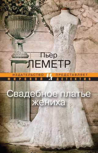 Пьер Леметр. Свадебное платье жениха