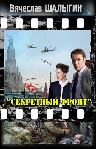Вячеслав Шалыгин. Секретный фронт