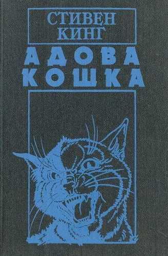 Стивен Кинг. Адский кот