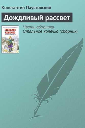Константин Паустовский. Дождливый рассвет