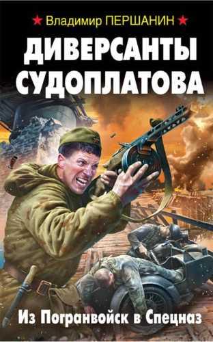 Владимир Першанин. Диверсанты Судоплатова. Из Погранвойск в Спецназ
