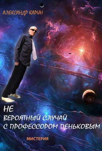 Александр Карин. Невероятный случай с профессором Пеньковым