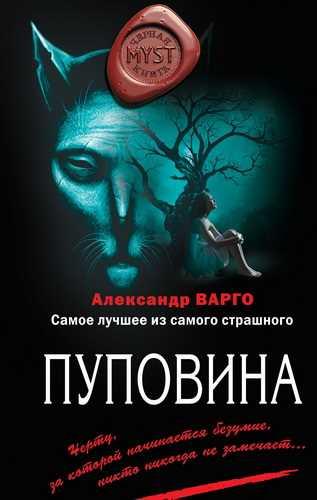 Александр Варго. Пуповина
