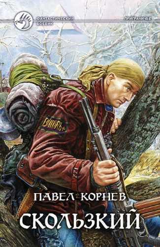 Павел Корнев. Скользкий