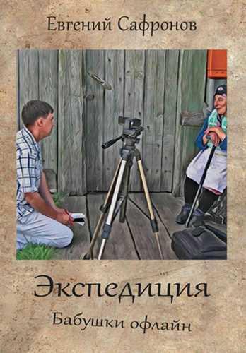 Евгений Сафронов. Экспедиция. Бабушки офлайн
