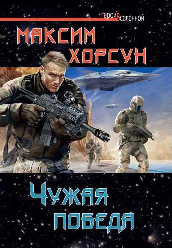 Максим Хорсун. Чужая победа