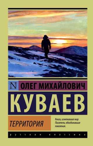 Олег Куваев. Территория