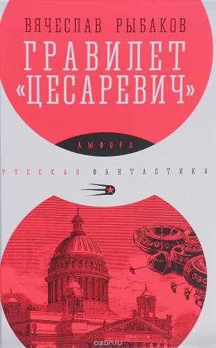 Вячеслав Рыбаков. Гравилёт Цесаревич